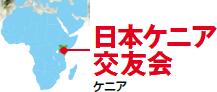 日本ケニア交友会 ケニア