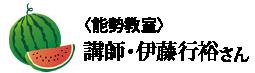 〈能勢教室〉講師・伊藤行裕さん