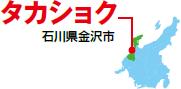 タカショク 石川県金沢市