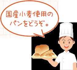 国産小麦使用のパンをどうぞ。