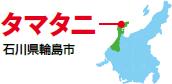 タマタニ 石川県輪島市