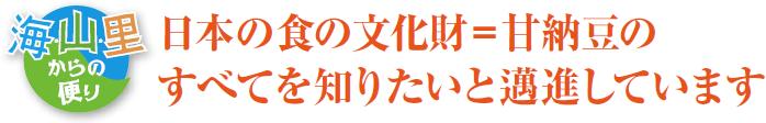 日本の食の文化財=甘納豆のすべてを知りたいと邁進しています