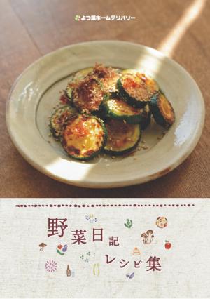 野菜日記レシピ集