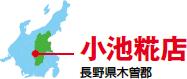 小池糀店(長野県木曽郡)