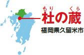 杜の蔵 福岡県久留米市