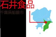 石井食品 千葉県船橋市