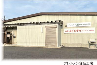 アレルノン食品工場
