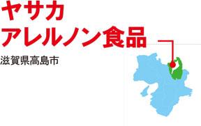 ヤサカアレルノン食品 滋賀県高島市
