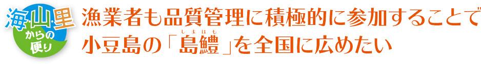 漁業者も品質管理に積極的に参加することで小豆島の「島鱧」を全国に広めたい