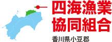 四海漁業協同組合  香川県小豆郡