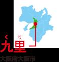 九里 大阪府大阪市
