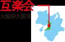 互楽会 大阪府大阪市